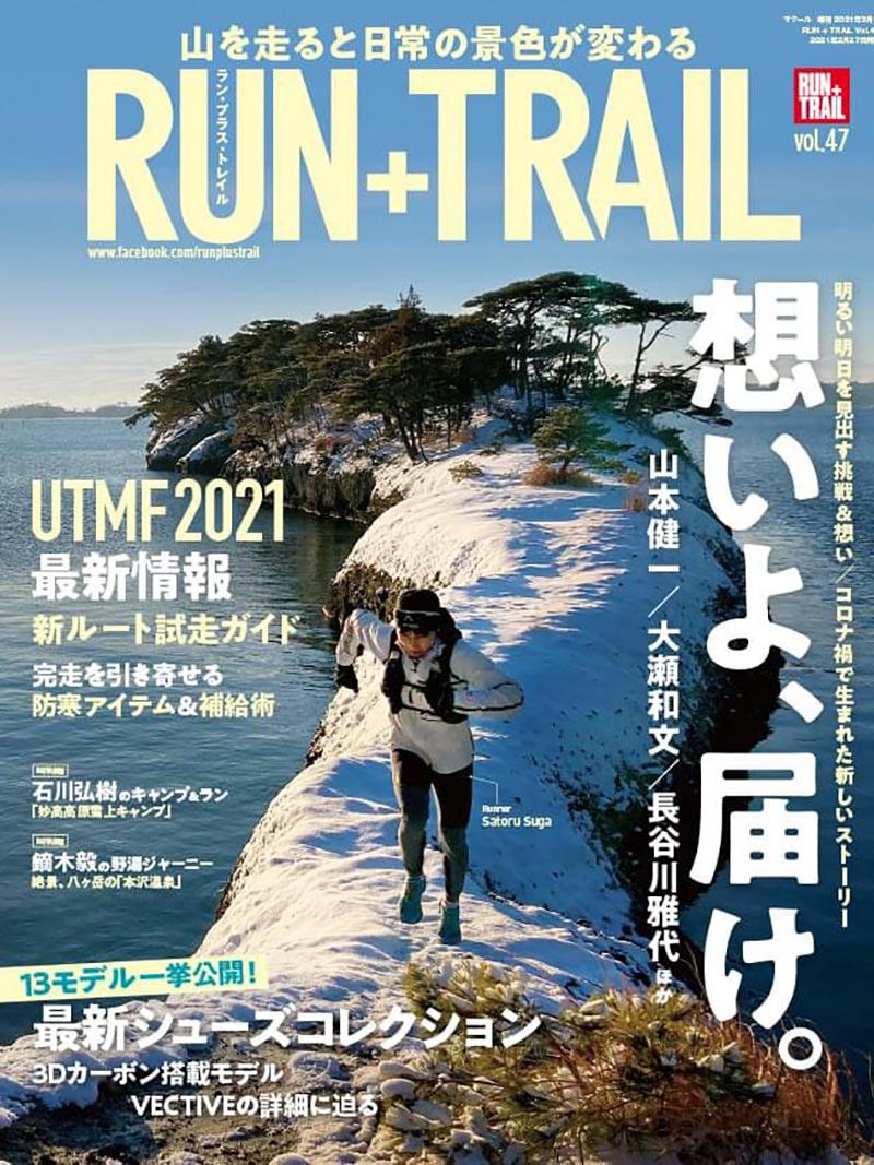 〈SOUTH2 WEST8〉 KENTO MIURAFEATURED ON 『RUN+TRAIL』 MAGAZINE